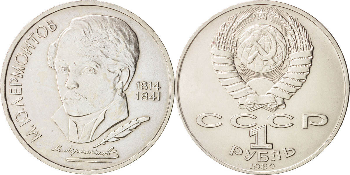 Rouble 1989 Russland Lermontov, KM:228 VZ+