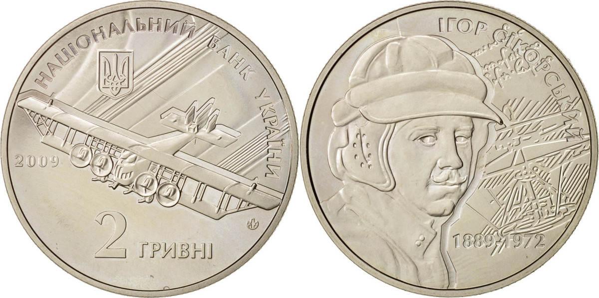 2 Hryvni 2009 Kyiv Ukraine Kyiv, Copper-Nickel-Zinc, KM:538 UNZ