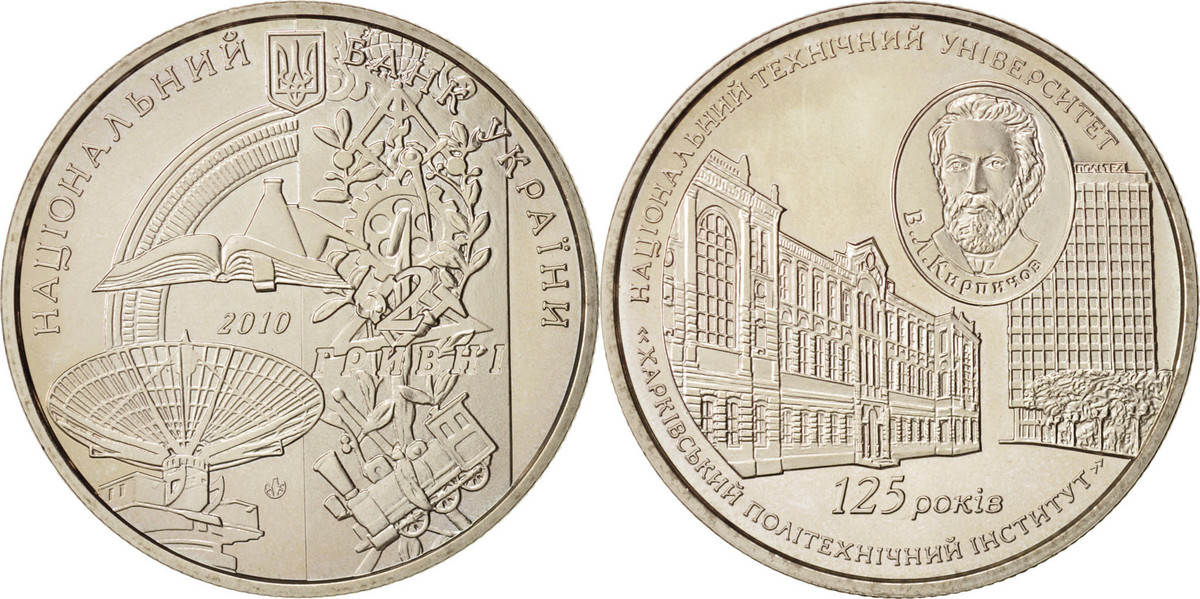 2 Hryvni 2010 Kyiv Ukraine Kyiv, Copper-nickel, KM:583 UNZ