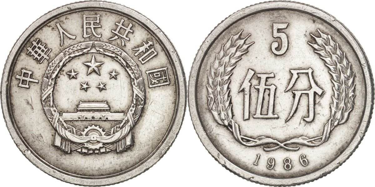 5 Fen 1986 CHINA, PEOPLE'S REPUBLIC SS+, Aluminium, KM:3 SS+