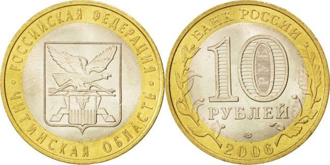 10 Roubles 2006 Russland MS(63)