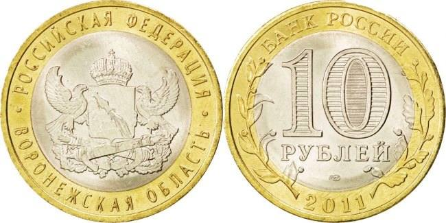 10 Roubles 2011 Russland MS(63)
