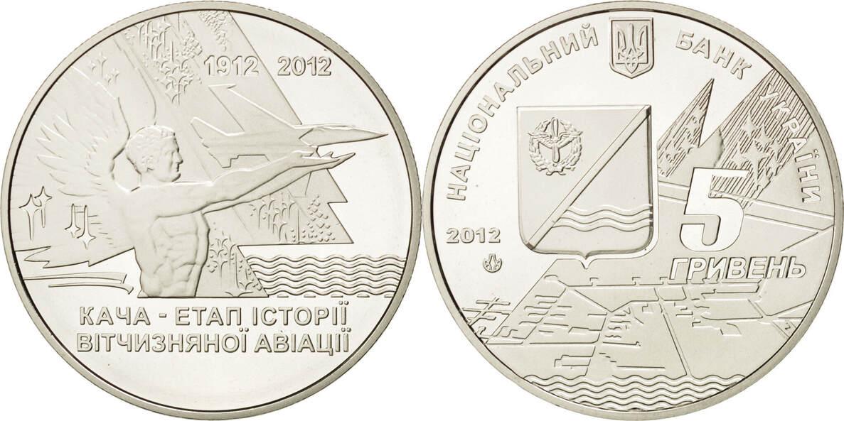 5 Hryven 2012 Ukraine MS(63)