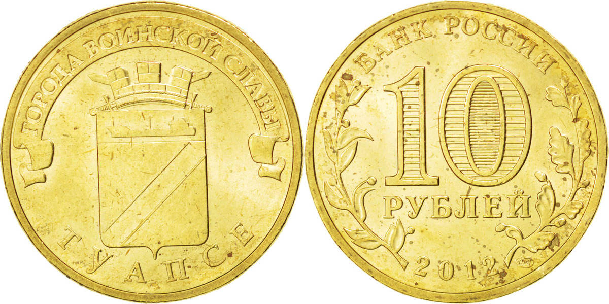 10 Roubles 2012 Russland MS(63)