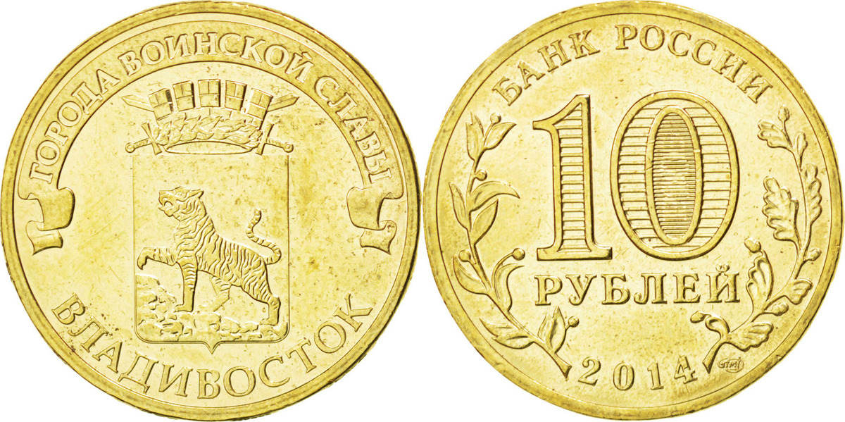 10 Roubles 2014 Russland MS(63)