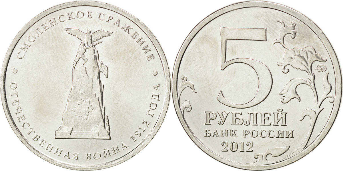 5 Roubles 2012 Russland Battle of Borodino, War of 1812 MS(63)