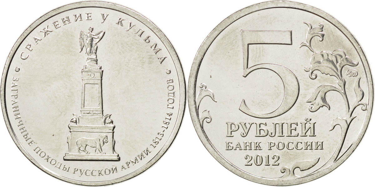5 Roubles 2012 Russland Battle of Kulm, War of 1812 MS(63)