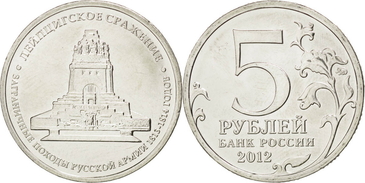 5 Roubles 2012 Russland Battle of Leipzig, War of 1812 MS(63)
