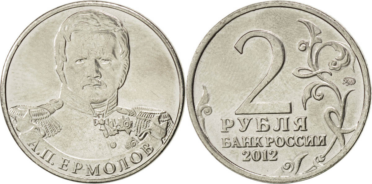 2 Roubles 2012 Russland Infantry General A.P. Yermolov MS(63)