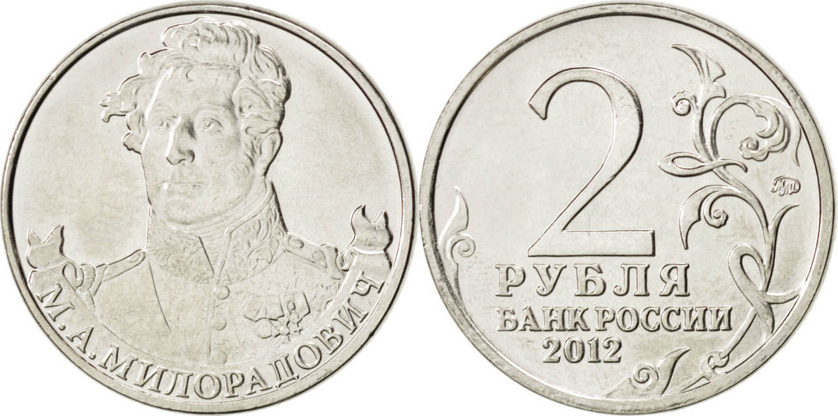 2 Roubles 2012 Russland Infantry General M.A. Miloradovich MS(63)