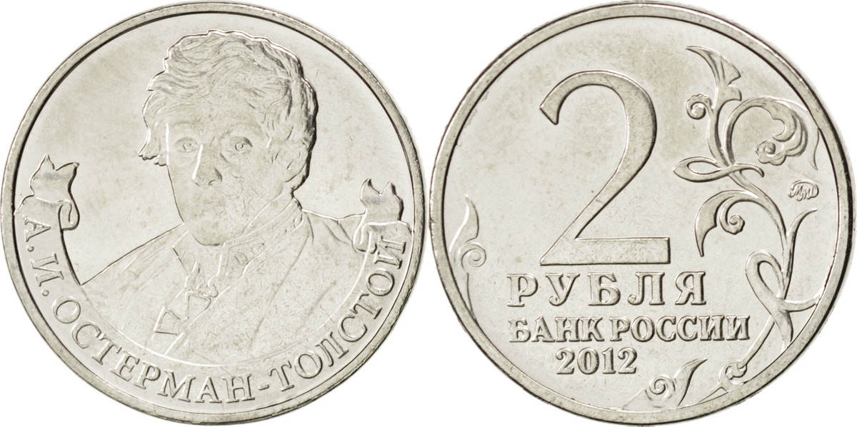 2 Roubles 2012 Russland Infantry General A.I. Osterman-Tolstoi MS(63)