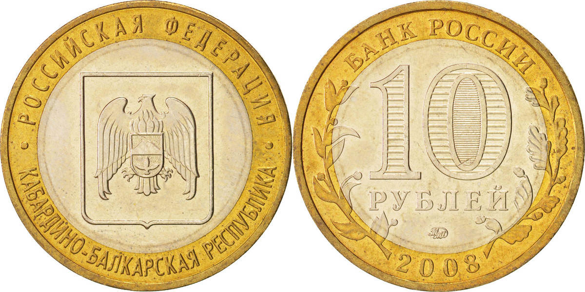 10 Roubles 2008 Russland MS(63)