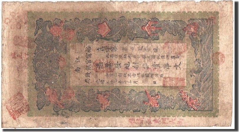 500 Cash 1903 China Kiangnan Yu-Ning Gov't Bank, KM:S1184 SGE+