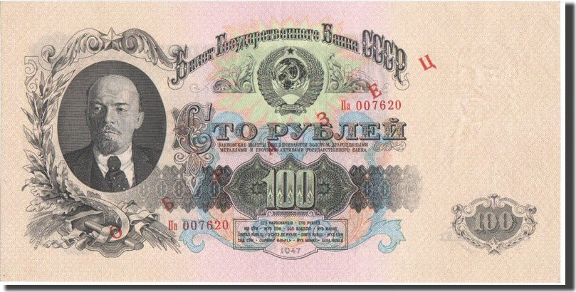 100 Rubles 1957 Russland AU(55-58)