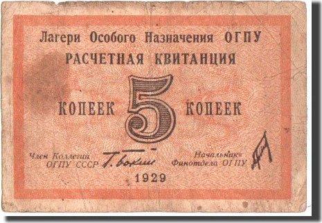 5 Kopeks 1929 Russland OGPU, Lagergeld, Pick UNL S