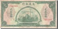 China 25 Yuan
