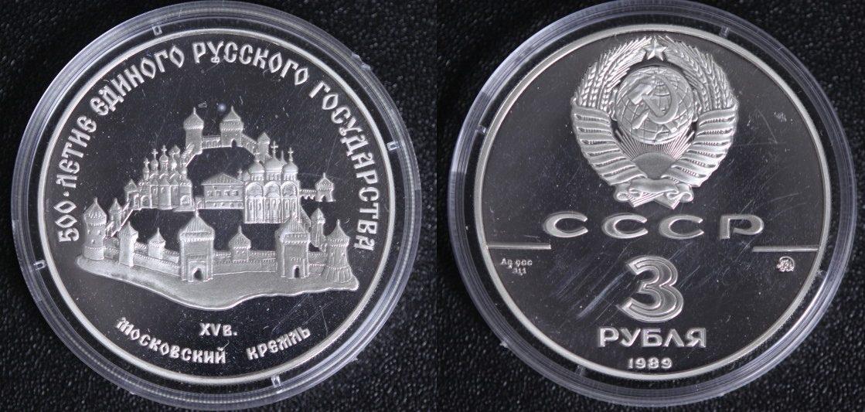 3 Rubel 1989 Russland Kreml in Moskau PP*