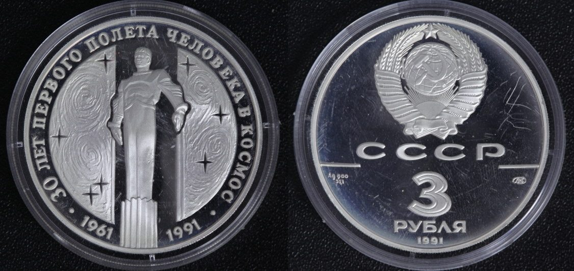 3 Rubel 1991 Russland Yuri Gagarin PP*