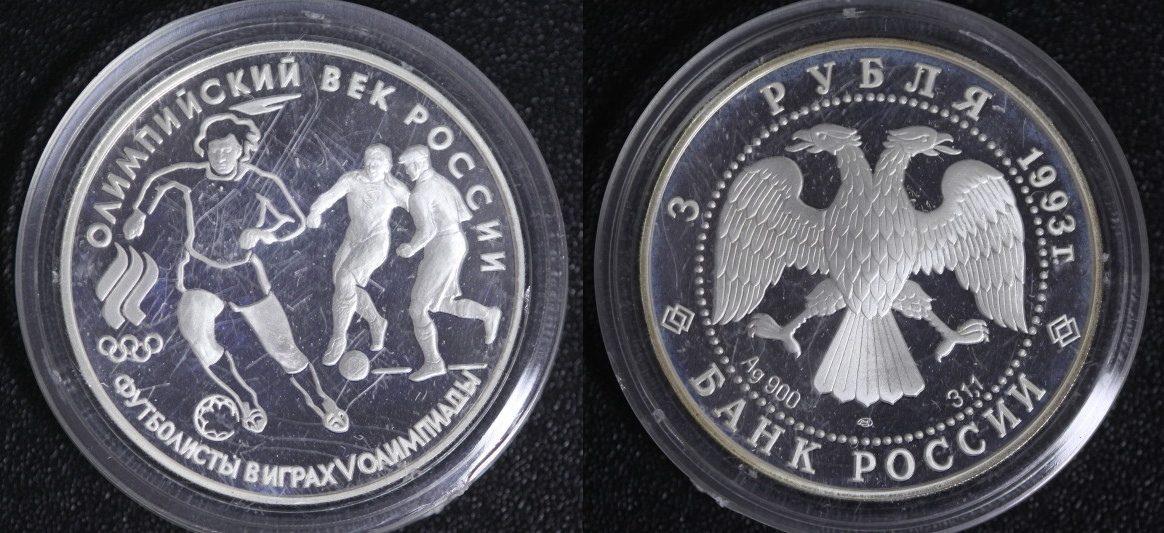 3 Rubel 1993 Russland Olympische Spiele -Fußball PP*