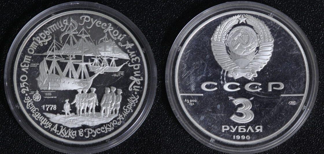 3 Rubel 1990 Russland Captain Cook - Expedition PP*/l.Belagspur
