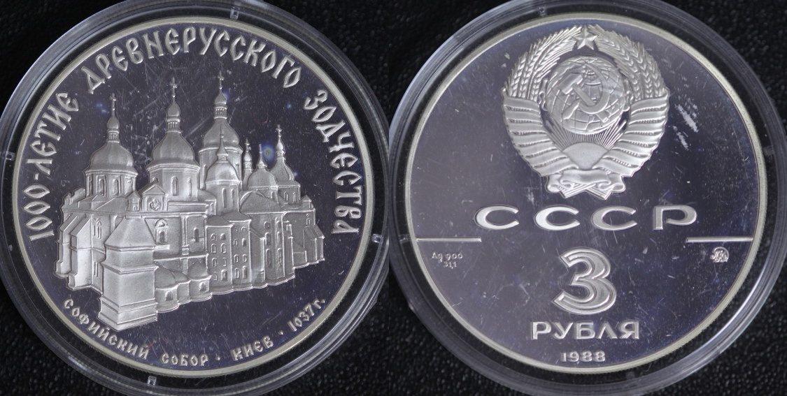 3 Rubel 1988 Russland Sophienkathedrale in Kiev PP*/l.Belagspuren
