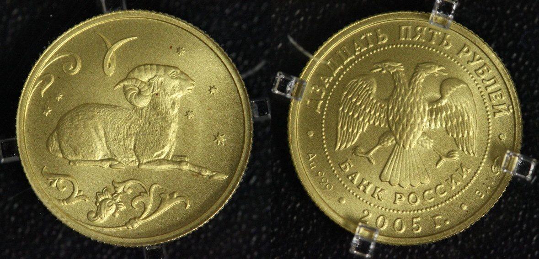 25 Rubel 2005 Russland Widder - Sternzeichen/ Tierkreiszeichen - Gold matt