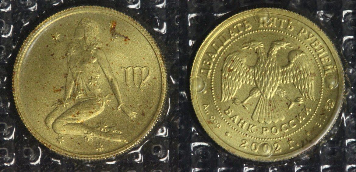 25 Rubel 2002 Russland Jungfrau - Sternzeichen/ Tierkreiszeichen - Gold eingeschweißt