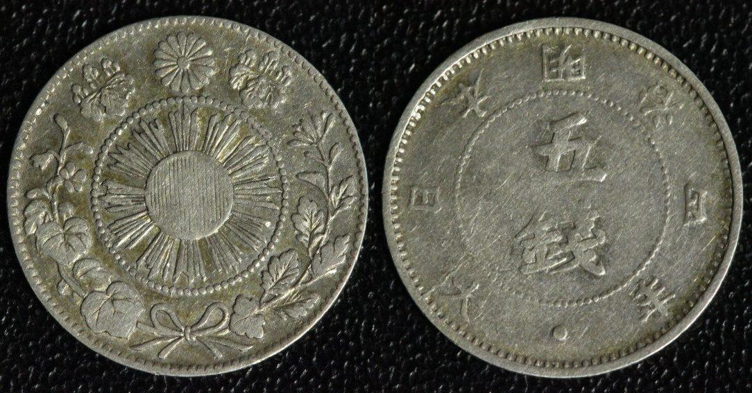 5 Sen 1871 Japan Meiji ss/PS