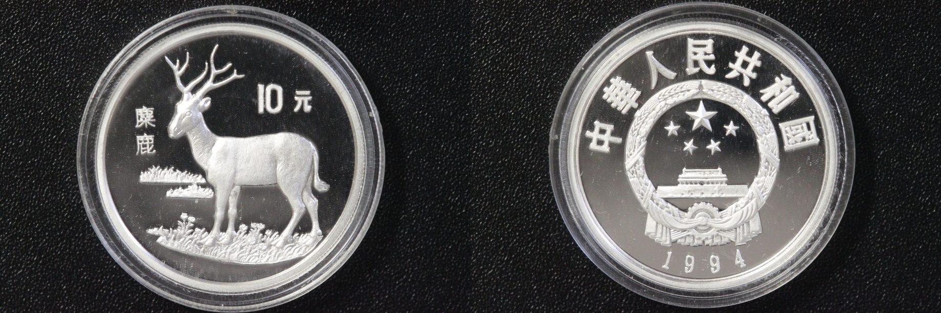 10 Yuan 1994 China Davidshirsch / Hirsch / Reh PP