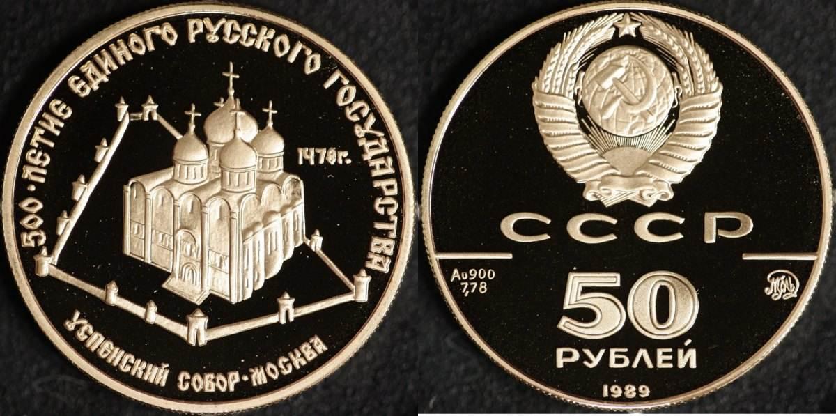 50 Rubel, in Kapsel u. Etui 1989 Russland Himmelfahrt-Kathetrale PP