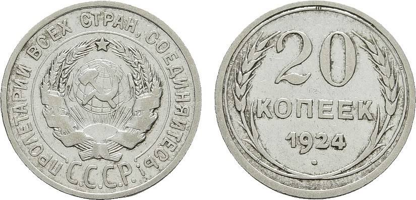 20 Kopeken 1924. RUSSLAND Republik,1917-1991. Sehr schön +.