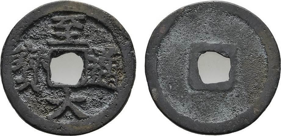 Zhi Da Yuan bao. CHINA Wu Zong (Khaishan), 1308-1311. Sehr schön