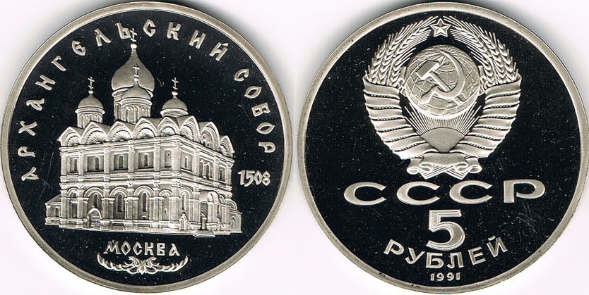 5 Rubel 1991 Russland 5 Rubel 1991 Erzengel Michael Kathedrale In