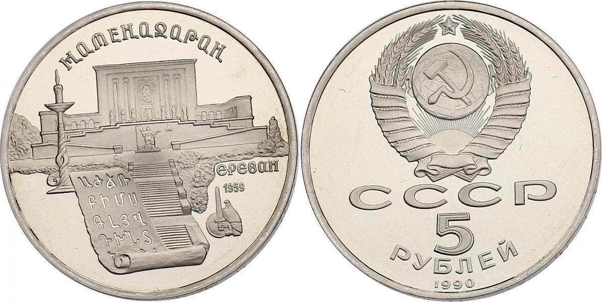 """5 Rubel 1990 Russland """"Armenische Schriften"""" pp."""