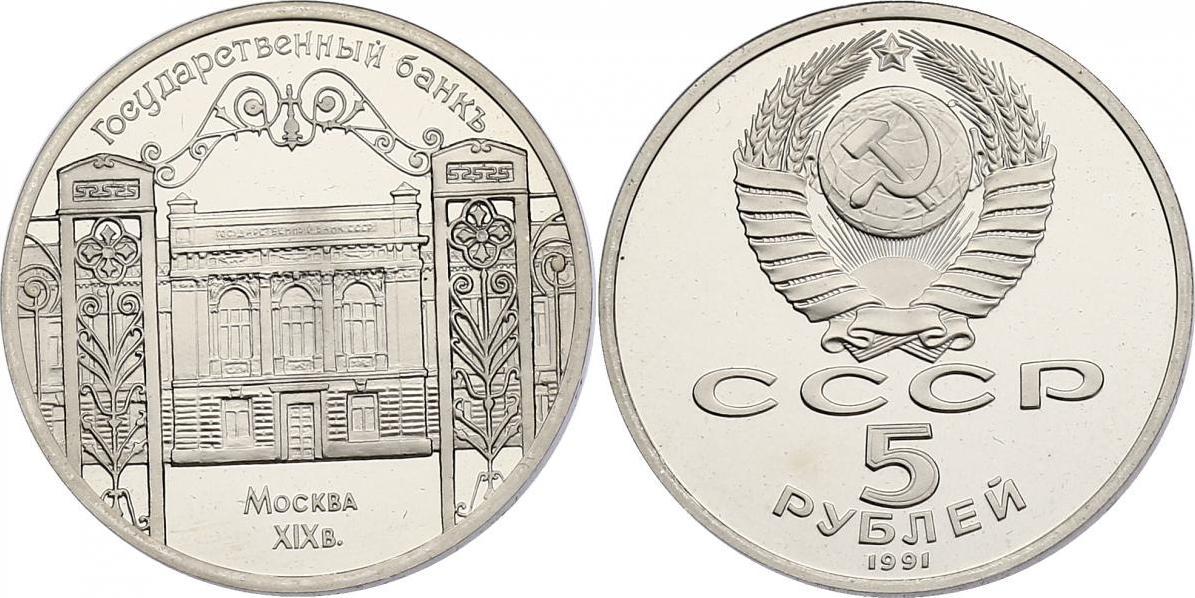 """5 Rubel 1991 Russland """"Russische Staatsbank"""" pp."""