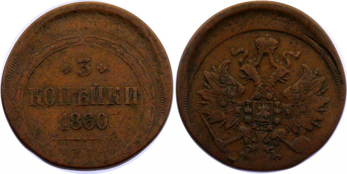 3 Kopeken 1860EM Russland Alexander II (1855-1881) dezentriert, ss, RR