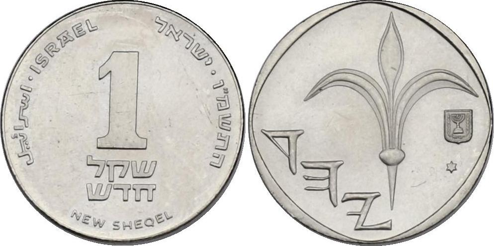 New Shekel (Piefort) 5746/1986 Paris Israel unc.