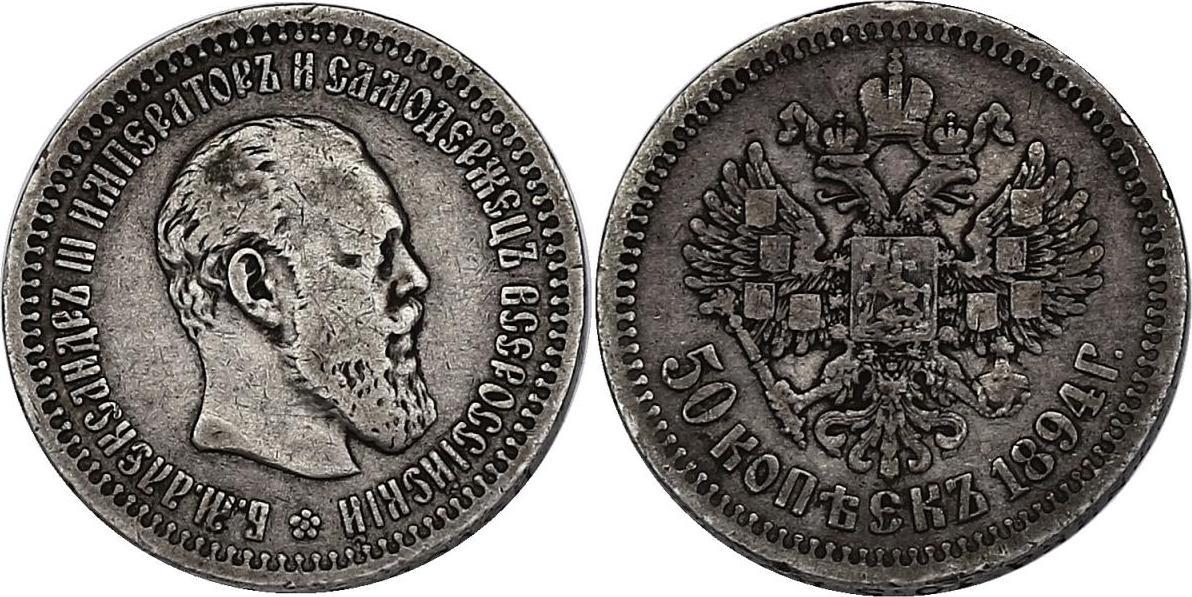 50 Kopeken 1894 AG Russland Alexander III. (1881 - 1894) ss+