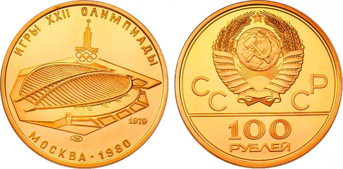 "100 Rubel 1899 FS Russland-UdSSR ""Velodrom"" stgl."
