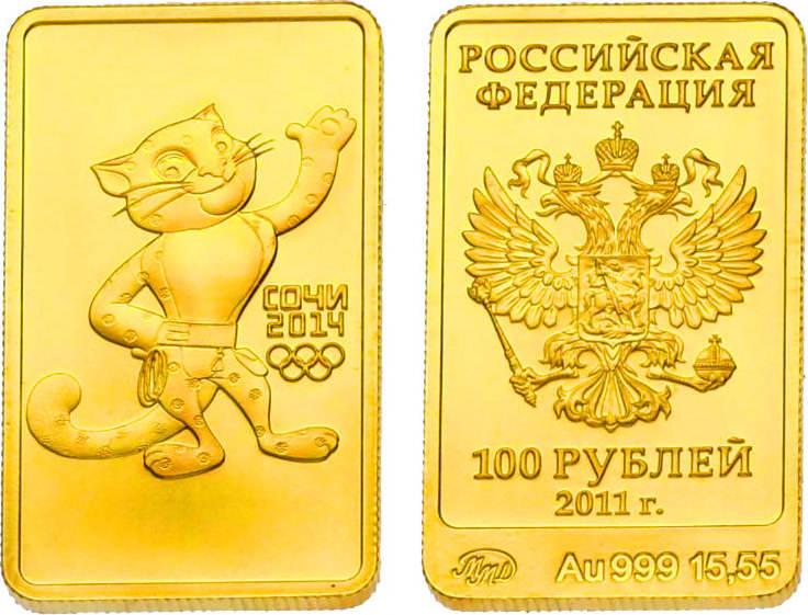 "100 Rubel 2014 Russland ""Sochi"" (Leopard) unc."