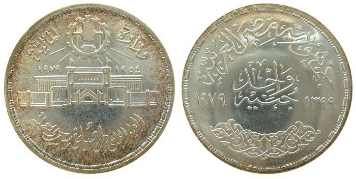 1 Pfund 1979 Ägypten Ag Abbassia Münze in Kairo unz