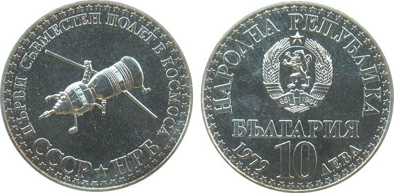 10 Leva 1979 Bulgarien Ag Gemeinsamer Raumflug UdSSR-Bulgarien, Sojuz 33, 14 Gramm unz