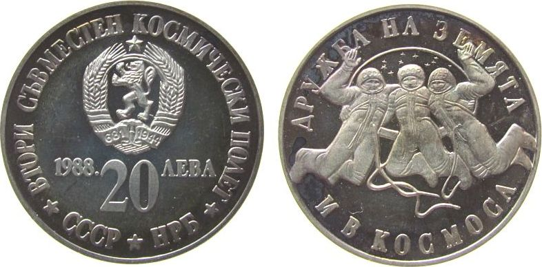20 Leva 1988 Bulgarien Ag Astronauten, Patina, fleckig pp