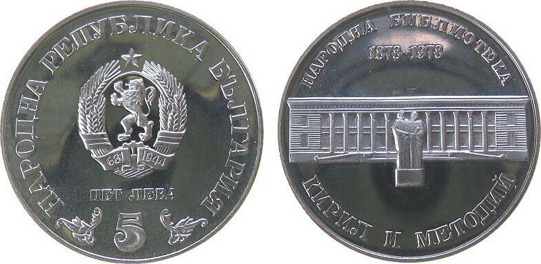 5 Leva 1978 Bulgarien Ag Nationalbibiothek pp