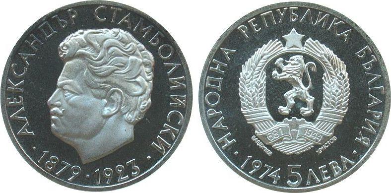 5 Lewa 1974 Bulgarien Ag Alexander Stamboliiski pp