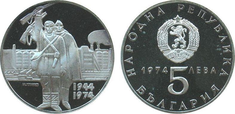 5 Lewa 1974 Bulgarien Ag Befreiung, zwei Soldaten pp