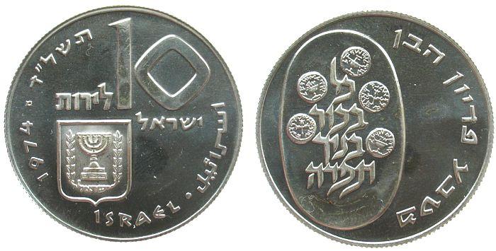 10 Lirot 1974 Israel Ag Pidyon Haben, etwas fleckig pp