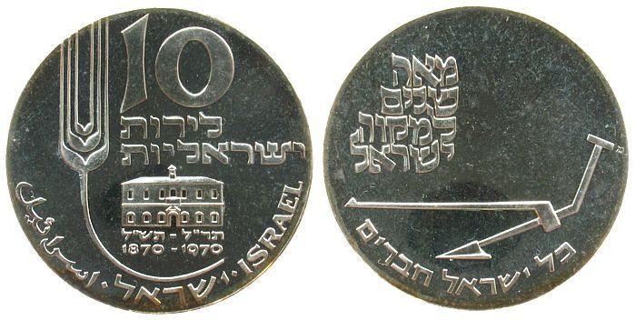 10 Lirot 1970 Israel Ag 22.Jahrestag Unabhängigkeit, Pflug, angelaufen pp