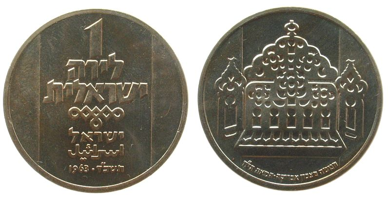1 Lirot 1963 Israel KN Hanukka 5724, Leuchter aus Nordafrika, angelaufen unz