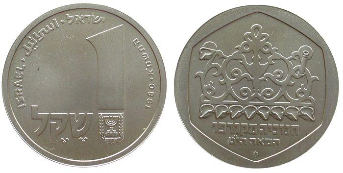 1 Sheqel 1980 Israel Ag Hanukka 5741, Korfu unz